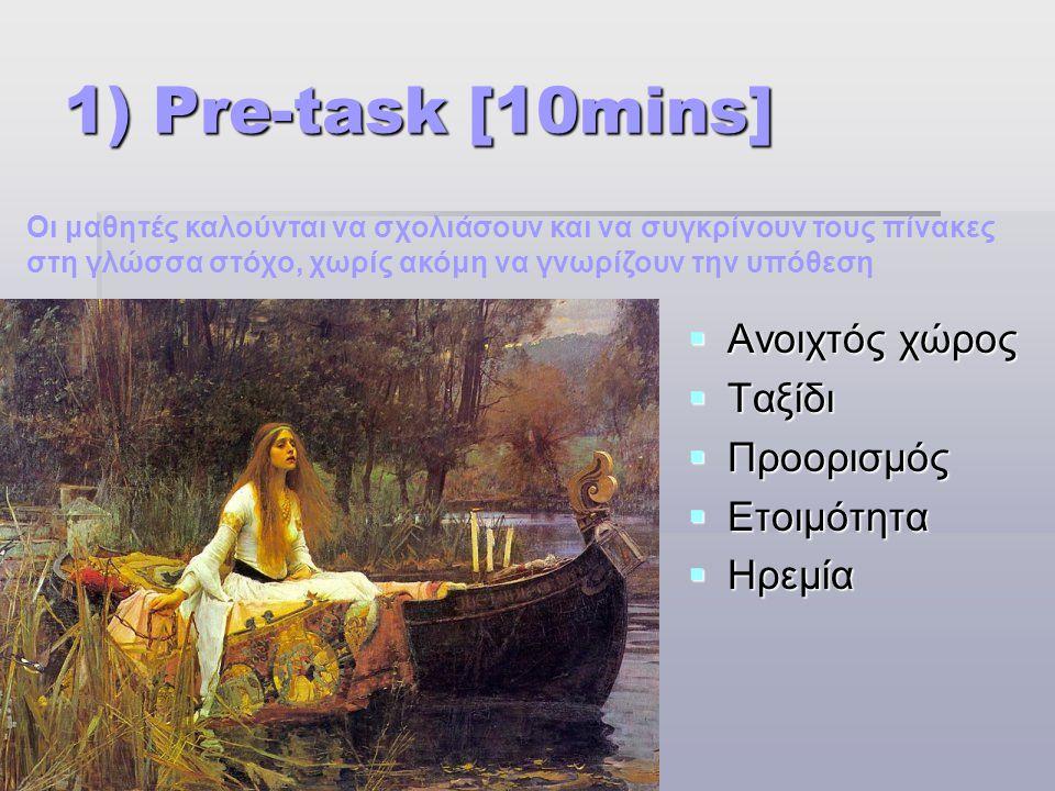 1) Pre-task [10mins] Ανοιχτός χώρος Ταξίδι Προορισμός Ετοιμότητα